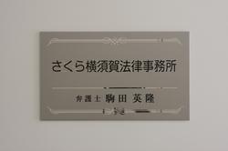 さくら横須賀法律事務所 事務所写真.jpg