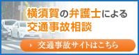 横須賀の弁護士による交通事故相談